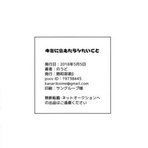 [Omoya (Tomohiro)] Kimini Aetara Shitai Koto – Rockman EXE dj [JP] – Gay Yaoi image 033