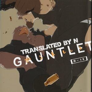 [Senmatu-Chaya (Kamado)] GAUNTLET [Eng] – Gay Yaoi