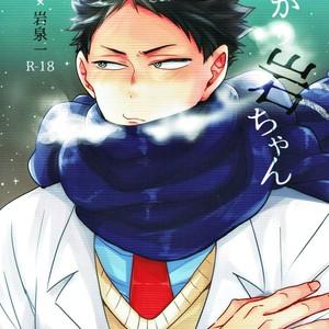 [Negishio Gyuutan (Benio)] Samugari Iwa-chan – Haikyuu!! dj [JP] – Gay Yaoi