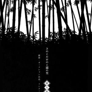 [Mitsu (kani)] Kinoko Take no ko Kiri no Sato – Touken Ranbu dj [JP] – Gay Yaoi image 002