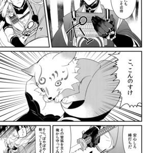 [Mitsu (kani)] Kinoko Take no ko Kiri no Sato – Touken Ranbu dj [JP] – Gay Yaoi image 010