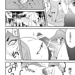 [Mitsu (kani)] Kinoko Take no ko Kiri no Sato – Touken Ranbu dj [JP] – Gay Yaoi image 019