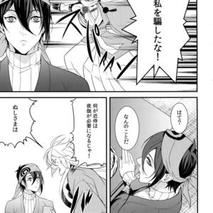 [Mitsu (kani)] Kinoko Take no ko Kiri no Sato – Touken Ranbu dj [JP] – Gay Yaoi image 026