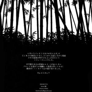 [Mitsu (kani)] Kinoko Take no ko Kiri no Sato – Touken Ranbu dj [JP] – Gay Yaoi image 029