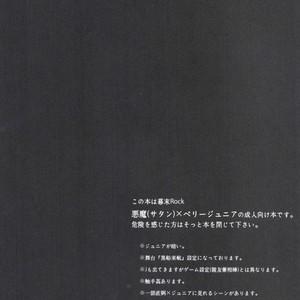 [Shippo to Kiseru (Sumaru)] Devil's Offspring – Bakumatsu Rock dj [JP] – Gay Yaoi image 003