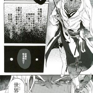 [Shippo to Kiseru (Sumaru)] Devil's Offspring – Bakumatsu Rock dj [JP] – Gay Yaoi image 005