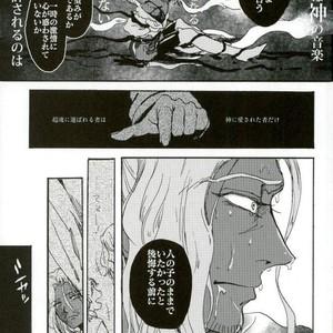 [Shippo to Kiseru (Sumaru)] Devil's Offspring – Bakumatsu Rock dj [JP] – Gay Yaoi image 012