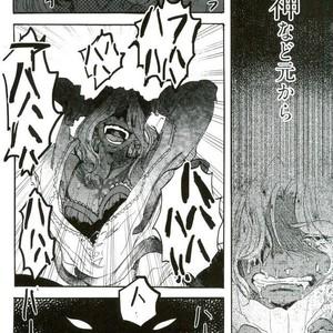 [Shippo to Kiseru (Sumaru)] Devil's Offspring – Bakumatsu Rock dj [JP] – Gay Yaoi image 013