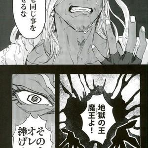 [Shippo to Kiseru (Sumaru)] Devil's Offspring – Bakumatsu Rock dj [JP] – Gay Yaoi image 014