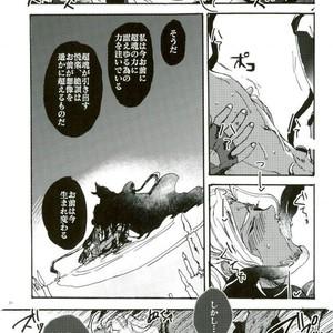 [Shippo to Kiseru (Sumaru)] Devil's Offspring – Bakumatsu Rock dj [JP] – Gay Yaoi image 018