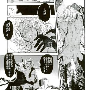 [Shippo to Kiseru (Sumaru)] Devil's Offspring – Bakumatsu Rock dj [JP] – Gay Yaoi image 022