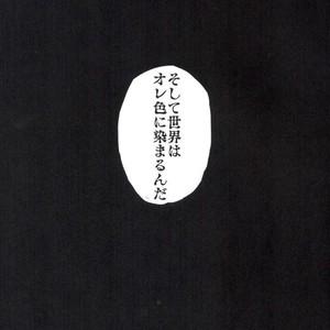 [Shippo to Kiseru (Sumaru)] Devil's Offspring – Bakumatsu Rock dj [JP] – Gay Yaoi image 025