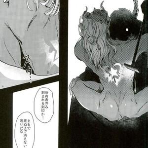 [Shippo to Kiseru (Sumaru)] Devil's Offspring – Bakumatsu Rock dj [JP] – Gay Yaoi image 028