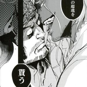 [Shippo to Kiseru (Sumaru)] Devil's Offspring – Bakumatsu Rock dj [JP] – Gay Yaoi image 031