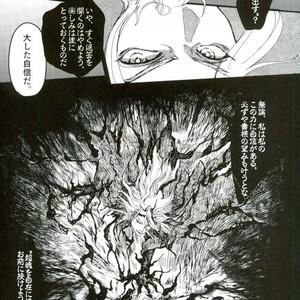 [Shippo to Kiseru (Sumaru)] Devil's Offspring – Bakumatsu Rock dj [JP] – Gay Yaoi image 036