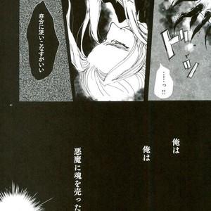 [Shippo to Kiseru (Sumaru)] Devil's Offspring – Bakumatsu Rock dj [JP] – Gay Yaoi image 037