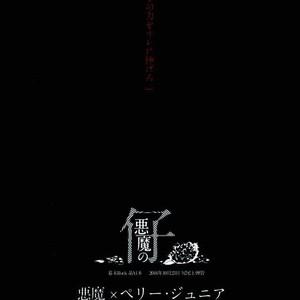 [Shippo to Kiseru (Sumaru)] Devil's Offspring – Bakumatsu Rock dj [JP] – Gay Yaoi image 038