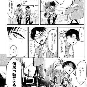 [Gutara sue] Dekakeri ~yaiittemonjane~e! – Attack on Titan dj [JP] – Gay Yaoi image 002