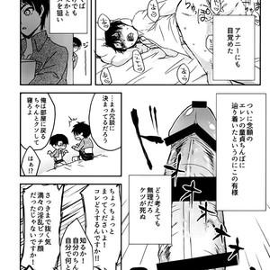 [Gutara sue] Dekakeri ~yaiittemonjane~e! – Attack on Titan dj [JP] – Gay Yaoi image 006