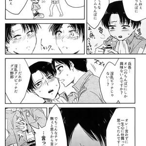 [Gutara sue] Dekakeri ~yaiittemonjane~e! – Attack on Titan dj [JP] – Gay Yaoi image 007
