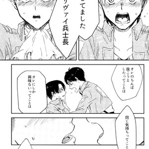 [Gutara sue] Dekakeri ~yaiittemonjane~e! – Attack on Titan dj [JP] – Gay Yaoi image 008