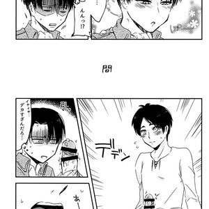 [Gutara sue] Dekakeri ~yaiittemonjane~e! – Attack on Titan dj [JP] – Gay Yaoi image 010