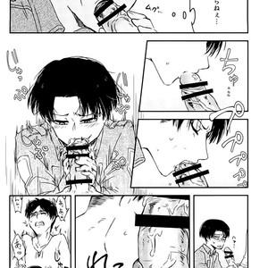 [Gutara sue] Dekakeri ~yaiittemonjane~e! – Attack on Titan dj [JP] – Gay Yaoi image 011