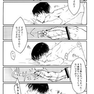 [Gutara sue] Dekakeri ~yaiittemonjane~e! – Attack on Titan dj [JP] – Gay Yaoi image 015