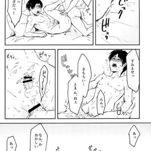 [Gutara sue] Dekakeri ~yaiittemonjane~e! – Attack on Titan dj [JP] – Gay Yaoi image 023