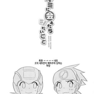 [Omoya (Tomohiro)] Kimini Aetara Shitai Koto [kr] – Gay Yaoi image 002