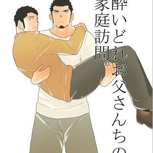 [Sorairo Panda (Yamome)] Visiting A Drunk Fathers House [Eng] – Gay Yaoi image 001