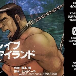 [BIG GYM (Fujimoto Gou, Toriki Kuuya)] Okinawa Slave Island 04 [Eng] – Gay Yaoi