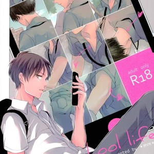 [MYM] Shutter school life – Attack on titan dj [JP] – Gay Yaoi