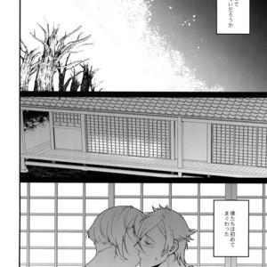 [Mitsu (kani)] Inmaru Koushinki – Touken Ranbu dj [JP] – Gay Yaoi image 003