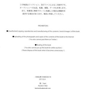 [Mitsu (kani)] Inmaru Koushinki – Touken Ranbu dj [JP] – Gay Yaoi image 021