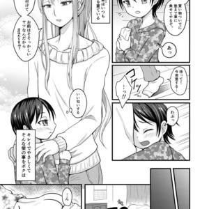 [Shikkoku no Voltecker (EGAMI)] Amaetagari na Otouto wa Onee-chan Banare ga Dekinai [JP] – Gay Yaoi image 002