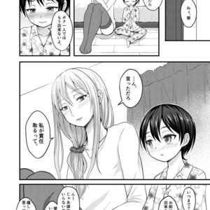 [Shikkoku no Voltecker (EGAMI)] Amaetagari na Otouto wa Onee-chan Banare ga Dekinai [JP] – Gay Yaoi image 021