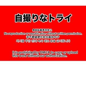 [TomCat (Keita)] Jitorina Try [Eng] – Gay Yaoi image 002