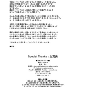 [TomCat (Keita)] Jitorina Try [Eng] – Gay Yaoi image 034