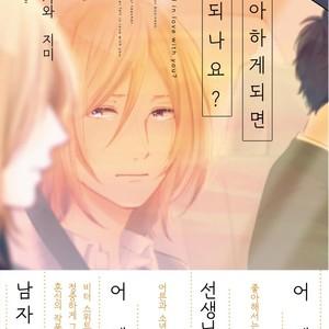 [FUMIKAWA Jimi] Suki ni Nattara Dame desu ka? (update c.3) [kr] – Gay Yaoi