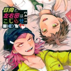 [oroca (Jounoyuki)] Hinata to Souda wa Kojirase BOY – Danganronpa 2 dj [JP] – Gay Comics