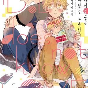 [MIZUKI Tama] Idol-kun wa Koi wo Shiranai (c.1) [kr] – Gay Comics