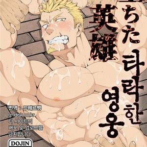 [anything (naop)] Ochita Eiyuu | The Fallen Hero [kr] – Gay Comics