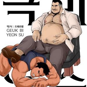 [Bear Tail (Chobikuma)] Top Secret Lessons [kr] – Gay Comics