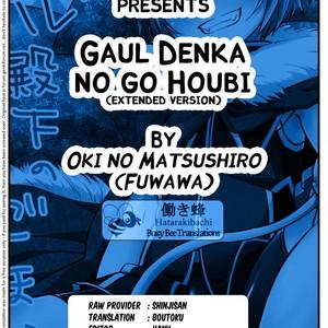 [Fuwawa (Oki no Matsushiro)] His Royal Highness, Gaul's Reward (Extended Version) – Dog Days dj [Eng] – Gay Comics image 026