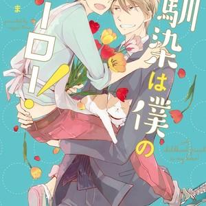 [Mizuki Tama] Osananajimi wa Boku no Hero! [Eng] – Gay Manga