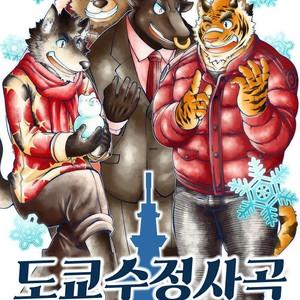 [The Powerfull Battery (BomBom)] Tokyo Kemono Joujikyoku -Sex And The Furry- [kr] – Gay Comics