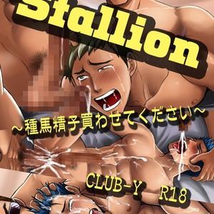 [CLUB-Z (Hinata Yagaki)] Stallion ~Taneuma Seishi Kawasete Kudasa~ [JP] – Gay Comics