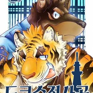 [The Powerfull Battery (BomBom)] Tokyo Kemono Joujikyoku -Sex And The Furry- 2 [kr] – Gay Comics