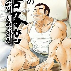 [Boku (Ochita Taiji)] Tonari no Tanako-san [kr] – Gay Comics